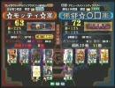 三国志大戦3 頂上対決 2009/9/21 ☆モッティ☆軍 VS 張郃☆○□軍