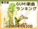暫定版 GUMI新曲ランキング ~2009/9/20