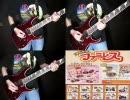 SEX MACHINEGUNSのファミレス・ボンバーをギターインストにしてみた