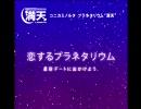 坂本真綾 NIGHT ON THE PLANET 2004.12.20[H.264]