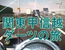 H20 ホーネットで関東甲信越ダーツの旅、第1回。茨城県奥久慈の辺り