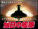 旭日の艦隊 主題曲