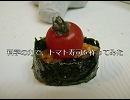 【料理祭出品作】トマト寿司を作ってみた(遅刻組) thumbnail