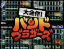 【ゲーム音楽メドレー】大合作!バンドブラ