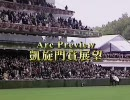 【競馬】 2009 凱旋門賞展望 【世界の合田】