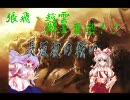 【東方ニコ童祭】東方キャラで演劇「三国志演義」 -長坂の戦い-