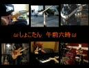 中川翔子 (しょこたん) 午前六時 Band Edition
