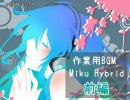 【作業用BGM】初音みっくす♪×Hybrid 前編