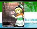 【ファミマ入店音】幻想郷店でルナサが弾