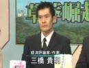 チャンネル桜 三橋貴明 捏造報道の原因はマスメディアの産業構造