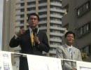 【総裁選】候補者所見発表街頭演説会 河野太郎候補(2009.9....