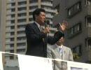 【総裁選】候補者所見発表街頭演説会 西村康稔候補(2009.9....