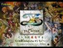 【VGM】テンション上がるイース7曲集(全ボス&全フィールド)