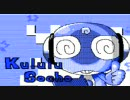 うごくメモ帳 - ケロロ軍曹 『Super Driver』