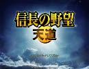 【実況】千葉から始める天下統一 part6【信長の野望・天道】