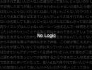 「No Logic」のPV(のようなもの)[ 画質UP ver. ]