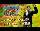 Tatsunoko Vs. CapcomUAS  フランク・ウェスト スペシャルプレイ動画