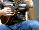 ウクレレソロで「夜空のムコウ」を弾きました。