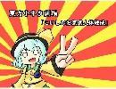 【東方】こいしのお気楽人体練成 thumbnail