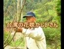 国旗の重み 国花編~台湾の花咲かじいさ