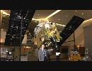 【 小惑星探査機はやぶさ】はやぶさの大いなる挑戦!!