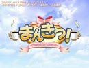 【ニコカラ】MA-N-KI-TSU!(歌入り)