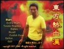 【松岡修造】東方熱血漢メドレー ~ A Man of the Highest Heat【東方ニコ童祭】