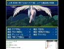 実況かつてはちくまに所属していた私がAirRPGVer3を調べるぜ!調査結果121