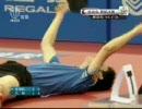 《卓球》 全中国運動会 馬琳 VS 超継科