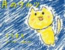【UTAUカバー】月のワルツ【さてまろ】