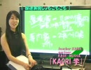 KAORI学 09年09月28日 【 鳩山由紀夫の国連演説 】