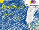 【UTAUカバー】月のワルツ【いぬへび】
