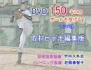 150キロのボールを投げる! DVD版 1
