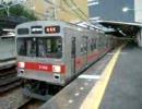 東急2000系たまプラーザ駅発車
