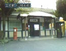 【けんけん動画】山口県道296号線《三見停車場》