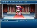 【東方RPG】東方遊演戯 Part4【やって