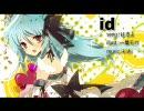 【オリジナル曲】id【k-shi feat. はるよ】