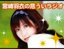 宮崎羽衣の危ういラジオ 第21回