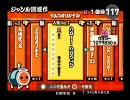 【太鼓の達人12増量版】ハロー!ハロウィン 達人譜面フル