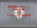【マビノギ】影タルティーン攻略指南 アニメーション制作編