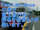 初音ミクがFeel Like danceの曲で富士急行の駅名を歌いました。