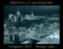 東方自作アレンジ 天空のグリニッジ -Jazz Etude Mix-