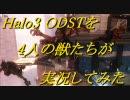 【カオス実況】Halo3ODSTのファイアファイトを4人で実況してみた4【XBOX360】