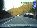 【長距離車載動画】 西日本ぶらり旅 part.29 高知