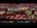 【替え歌】猫ジP「ザンボット3」【歌ってみm@ster】 thumbnail