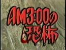 AM3:00の恐怖「紅い目の小鳥 CHAPTER2」