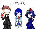 【ボカロとUTAUでカバー】リンゴの歌【赤羽+渦音+KAITO】 thumbnail