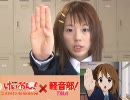 【京アニ】けいおん!× 軽音部!【TMA】(吹替・比較)