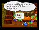 ペーパーマリオRPG実況プレイpart34 thumbnail