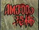 AM3:00の恐怖「狂乱都市 -TOKYO CHAPTER 1 」
